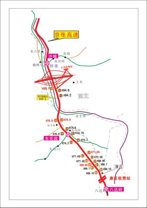 京张高速公路 - 搜狗百科