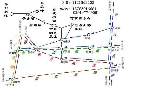 云台山风景区地图