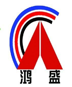 浙江鸿盛消防工程有限公司