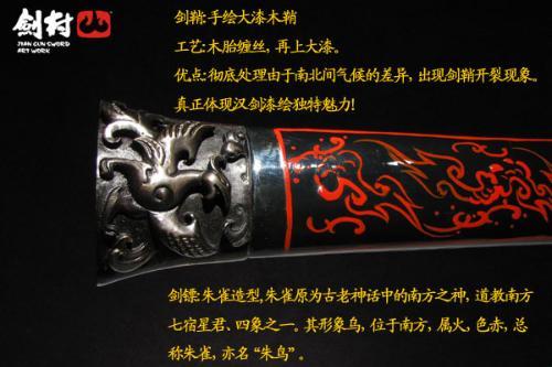 手绘大漆圣剑