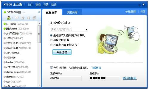 此外还有以病毒复制等形式传播的非法远程控制软件,常见的是木马病毒