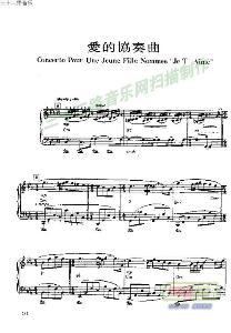 爱的协奏曲 钢琴曲谱图片