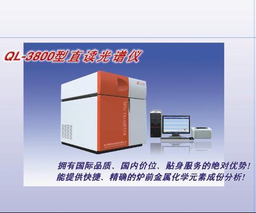 光谱仪应用及特点:QL-3800型火花直读光谱仪借鉴了多国仪...