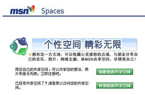 msn spaces member: