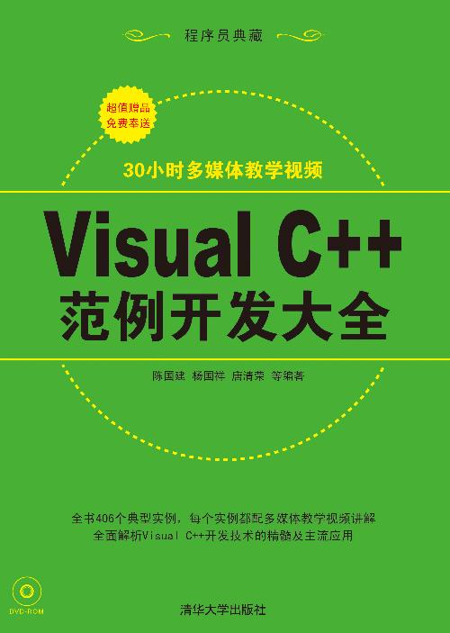Visual C++范例开发大全光盘