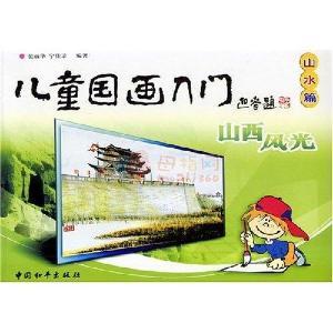 該叢書分專題編輯了兒童國畫入門山水篇《桂林山水》《北京名園》
