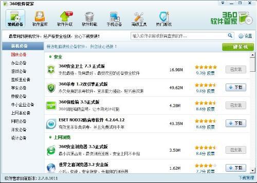 360软件管家_360软件管家 - 搜狗百科