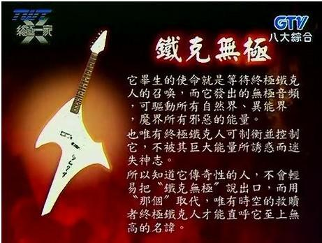 使命吉他谱和弦