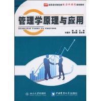 管理学原理教学视频_管理学原理与应用(图书) - 搜狗百科