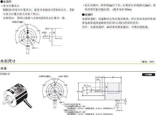 欧姆龙编码器 e6b2-cwz6c的安装尺寸