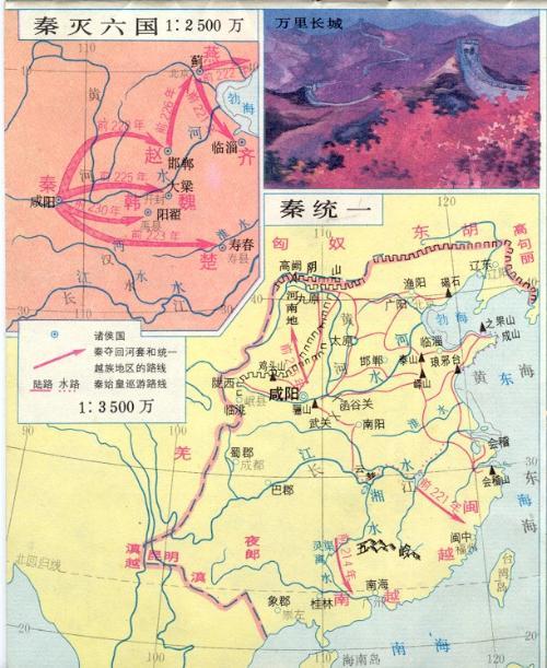 秦朝统一前地图