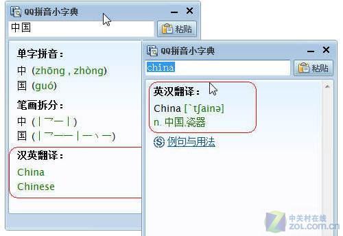 qq拼音输入法1.1beta1(2008.01.21)图片