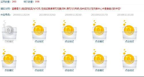 qq钱包查询q币图片
