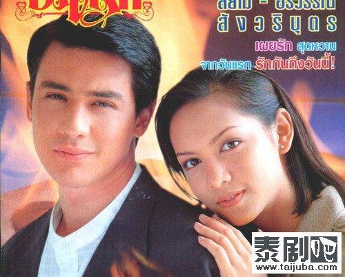 泰剧《复仇之焰》 泰国经典复仇电视剧