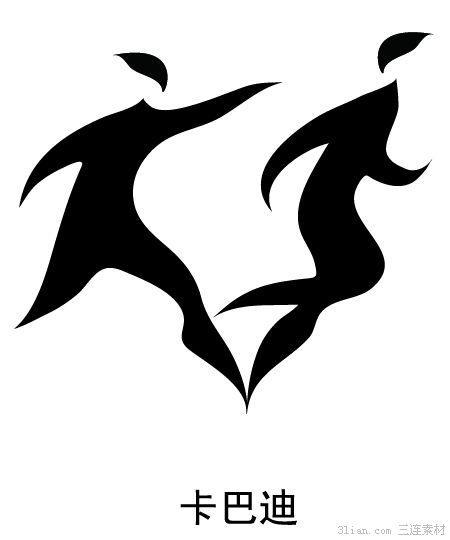 """卡巴迪 [1]起源于南亚,是一种状似中国民间""""老鹰捉小鸡""""的运动"""