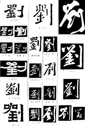 刘; 龙的繁体字笔画; 部首笔画 部首:刂 部外笔画