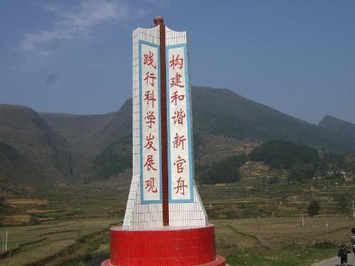 赫章県 - Hezhang County - Japa...