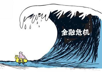 1997式金融危机再临亚太地区  个别国家或震荡蔓延至区域可能性不大