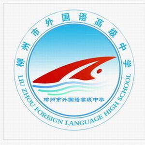 柳州市外国语高级中学优秀作文诚信高中图片