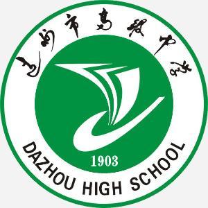四川省达州市高级中学作文生命珍惜高中图片