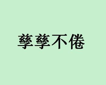 关于勤奋学习的四字成语