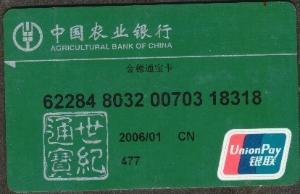 中国农业银行金穗卡_金穗通宝卡 - 搜狗百科