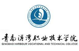 青岛港湾职业技术学院坐落在青岛这座风光秀丽