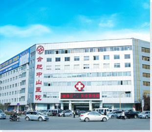 合肥中山医院_合肥中山医院