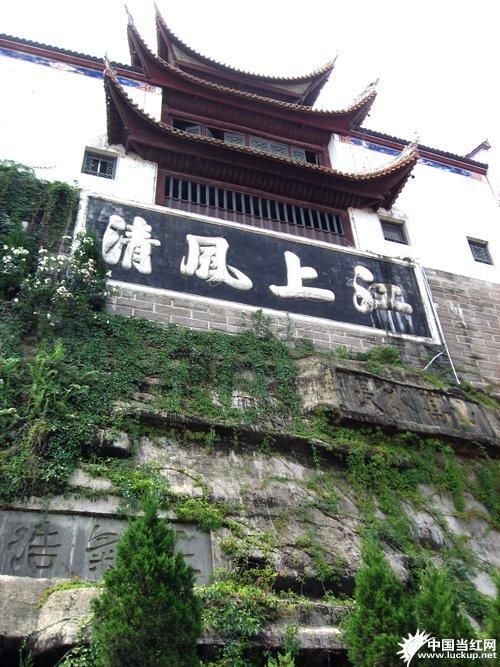重庆市云阳县张飞庙