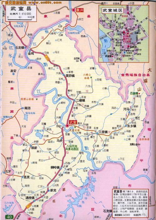 从武宣县城到达桂柳高速公路来宾入口处64公里