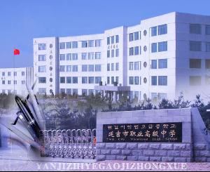 吉林省延吉市职业高级中学图片