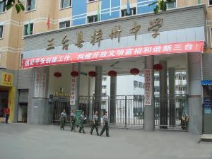 绵阳市现代教育技术学校——三台县梓州中学,座落于县城北坝镇永安路