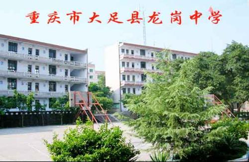 重庆大足龙岗中学