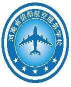 河南省信阳航空服务学校