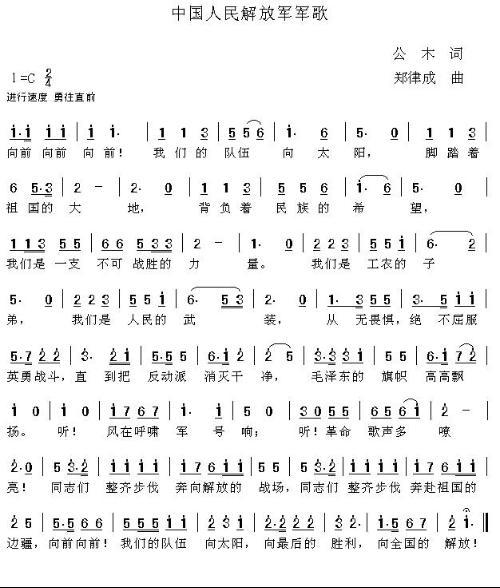 军歌尤克里里曲谱