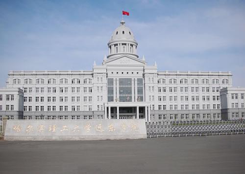 哈尔滨理工大学远东学院多大图片