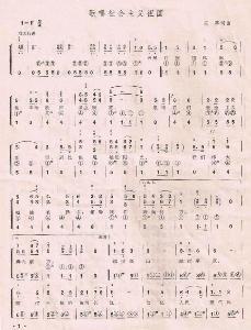 歌唱祖国五线谱和歌词_歌唱祖国五线谱图片