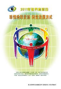 世界地球日是几月几日_4月22日世界地球日