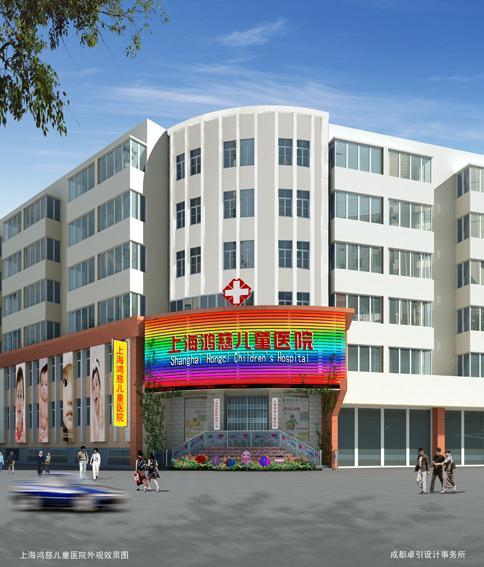 上海鸿慈儿童医院