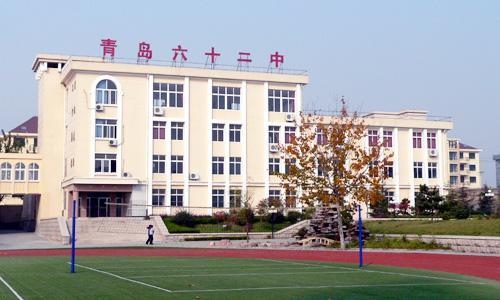 青岛第六十二中学