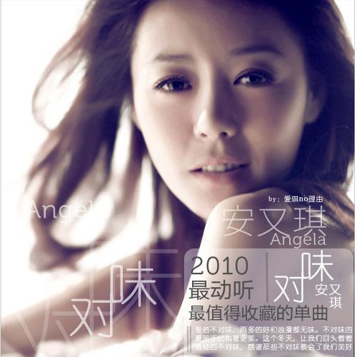 《angela安又琪》   2005年 单曲 搜狗网络超级女声主题曲 《我唱我的