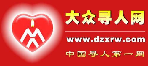中国寻人联盟