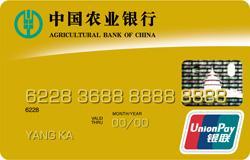 中国农业银行金穗卡_中国农业银行金穗信用卡 - 搜狗百科