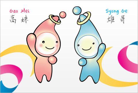 2009年中国台湾高雄世界运动会吉祥物之一;另一