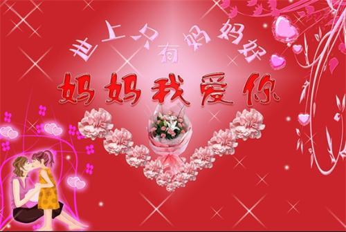 母亲节快乐 - ndfxgjb201206 - ndfxgjb201206的博客