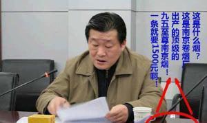 """南京""""牌系列""""九五之尊""""香烟,每条售价1500元至1800元"""