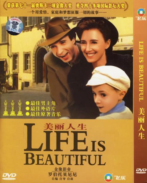 美丽人生_美丽人生(1997年罗伯托·贝尼尼执导电影) - 搜狗百科