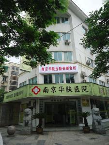 南京皮肤病研究所_南京现代长城医院腋臭治疗凭医保卡报销15