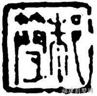 2016南方航空國内限重朱简(中国文化) - 搜狗百科旗王真皮女包2016新款