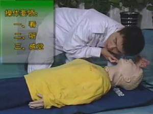 《现场心肺复苏术》